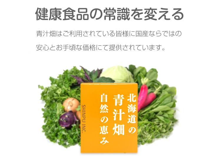 健康食品事業